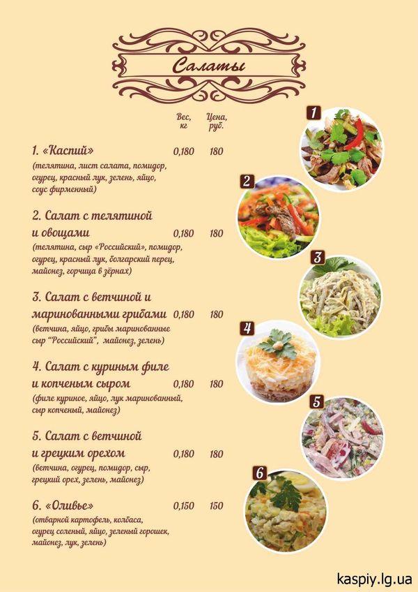 Меню салаты ресторан Каспий Луганск