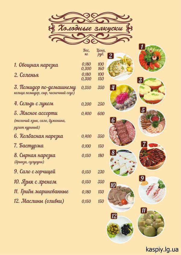 Меню холодные закуски ресторан Каспий Луганск