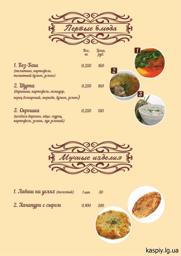 Меню первые блюда ресторан Каспий Луганск