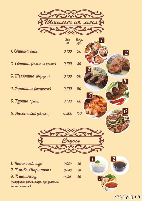 Меню шашлык ресторан Каспий Луганск