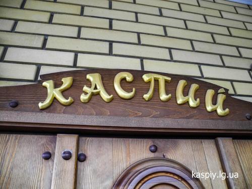 kaspiy-lugansk-35